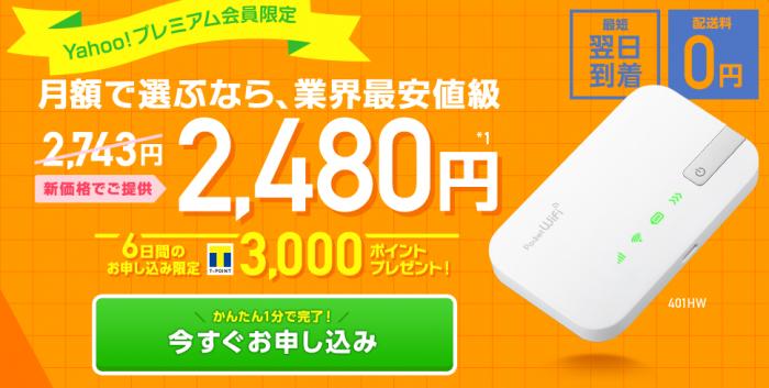 ワイモバイル(Yahoo!Wi-Fi)