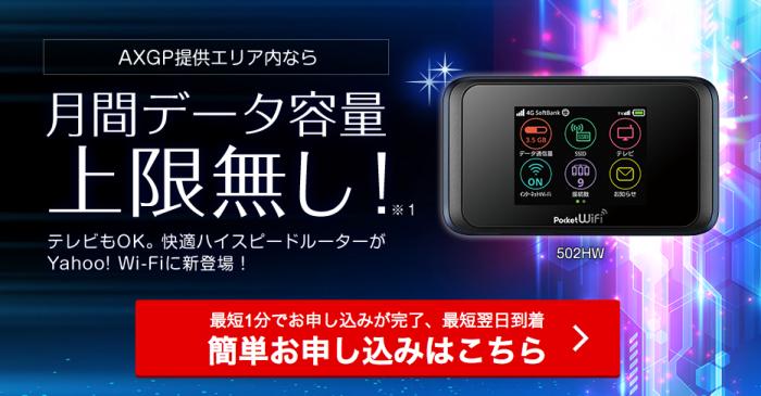 Yahoo!Wi-Fi(無制限)