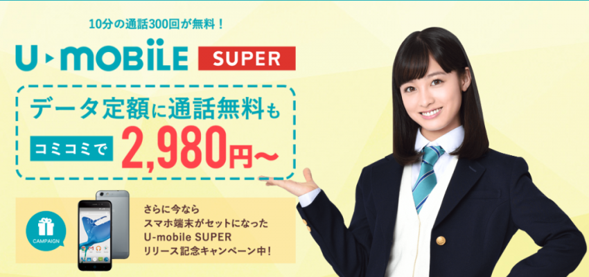 http://umobile.jp/super/