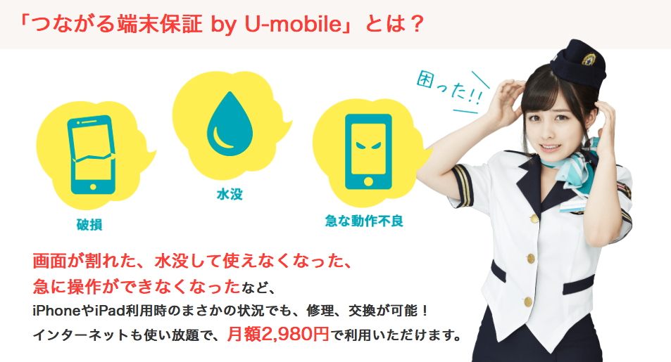 Uモバイル iPhone