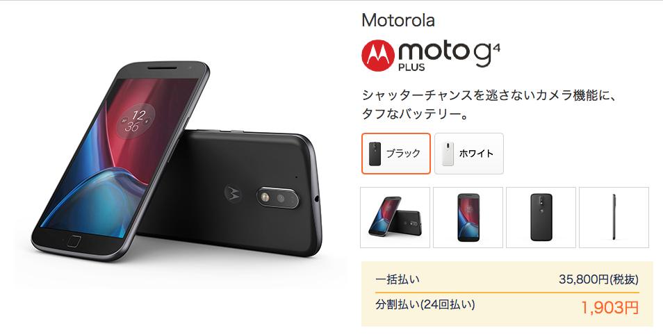 Moto G4plus DMMモバイル