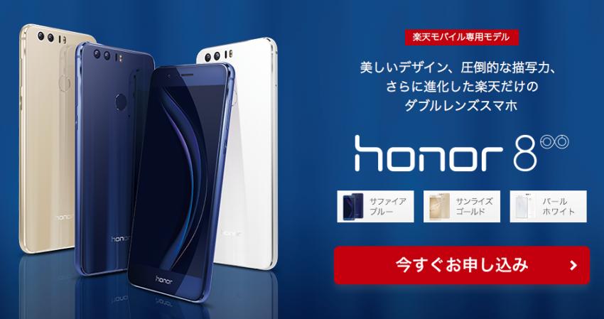 楽天モバイル honor8