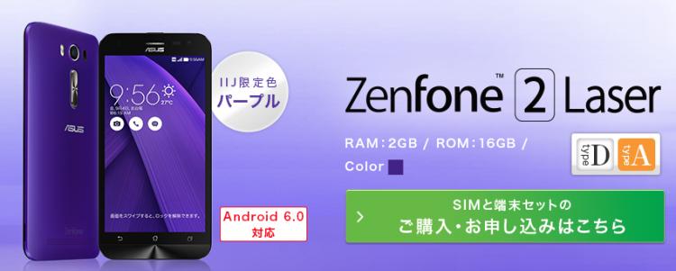 IIJmio Zenfone2 laser