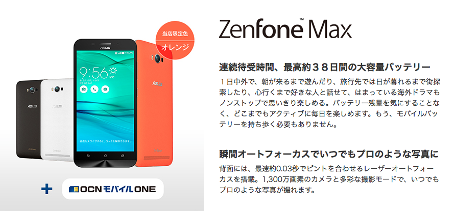 Zenfone Max OCNモバイルONE