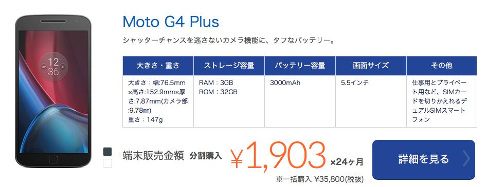 DMM mobile Moto G4