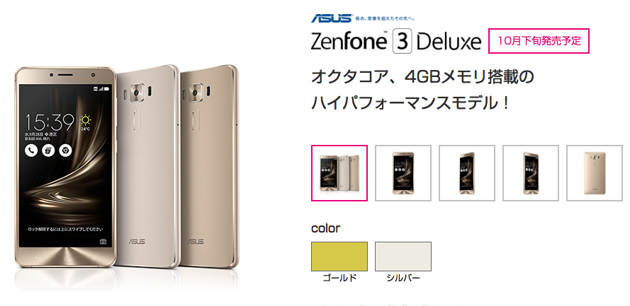 UQ mobile Zenphone3 Deluxe