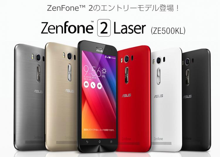 OCNモバイルONE Zenfone2 laser