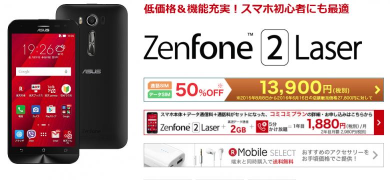 楽天モバイル Zenfone2 laser