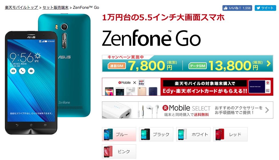 Zenfone Go 楽天モバイル