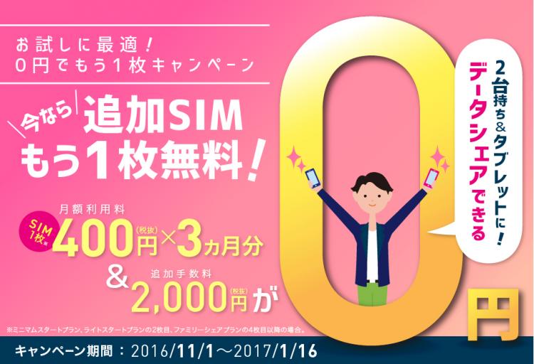 IIJmio 追加SIMキャンペーン