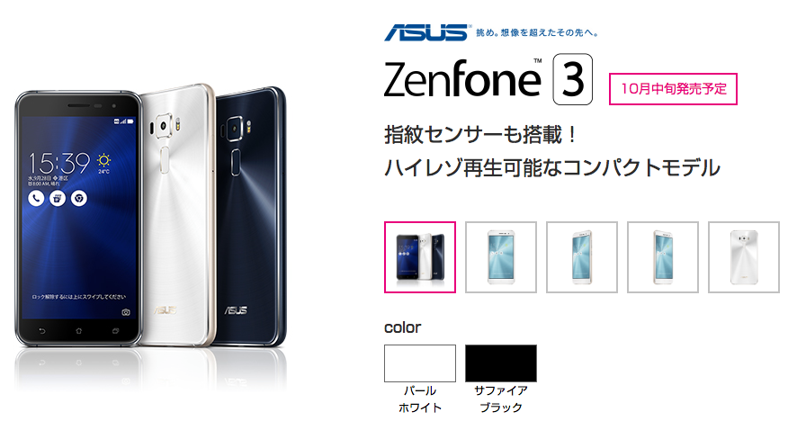 UQ mobile Zenphone3
