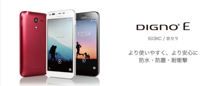 ワイモバイル DIGNO E 503kc