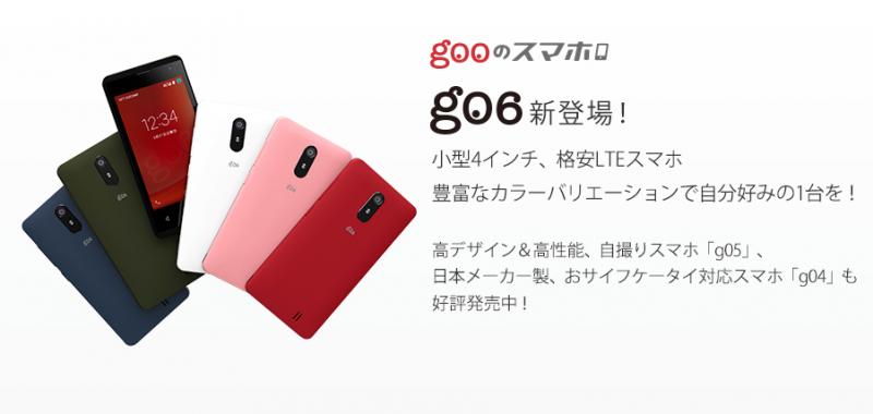 OCNモバイルONE g06