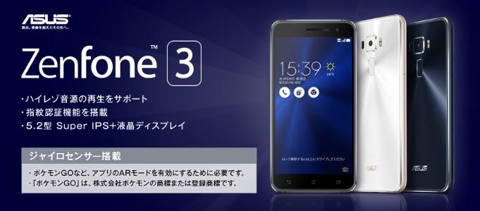Zenphone3 NifMo