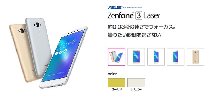 Zenfone 3 laser UQモバイル