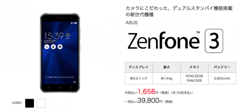 zenfone3 エキサイトモバイル
