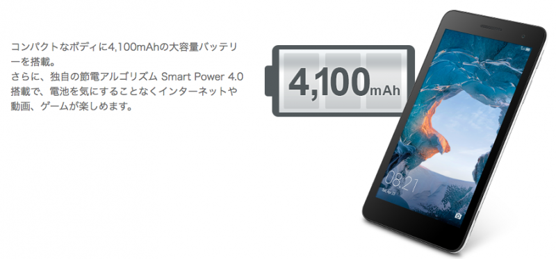 MediaPad T1 7.0 LTE 楽天