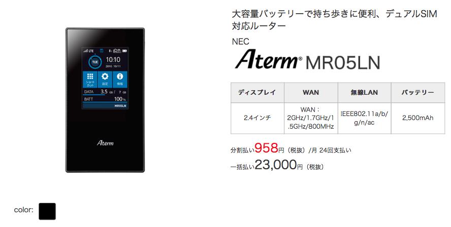 aterm mr05ln エキサイトモバイル