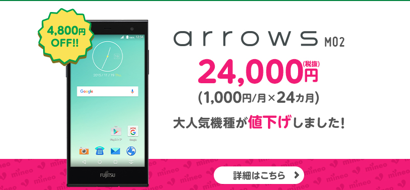 mineo arrowsm02 キャンペーン
