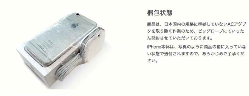 BIGLOBE iPhone6plus