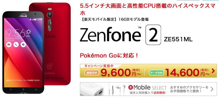 Zenfone2 楽天モバイル