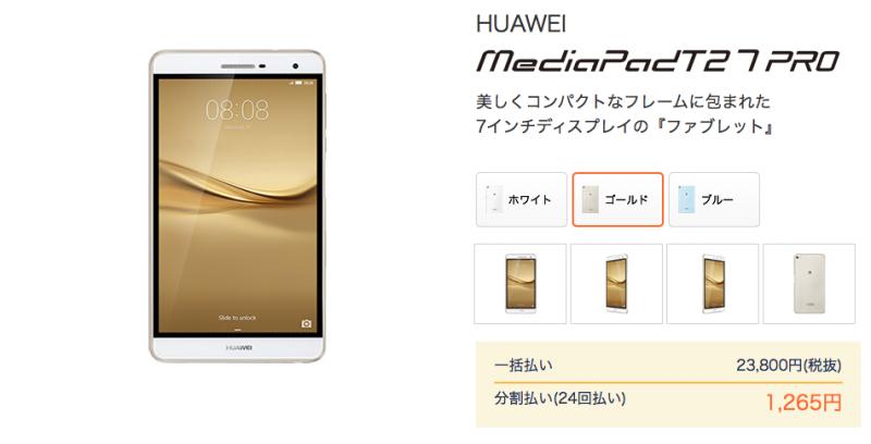 MediaPad T2 dmmモバイル