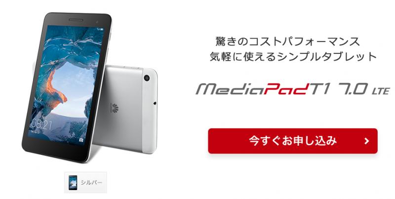 MediaPad T1 7.0 LTE 楽天モバイル