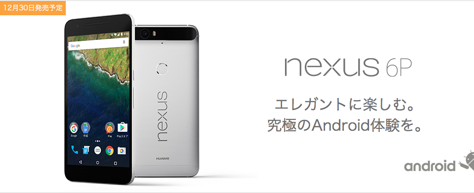 Nexus 6P ワイモバイル