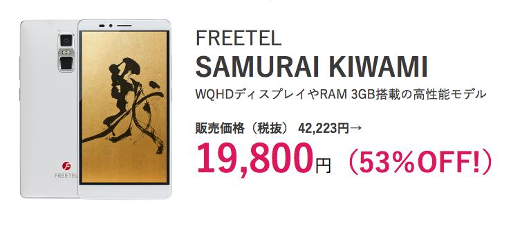 nifmo kiwami セール