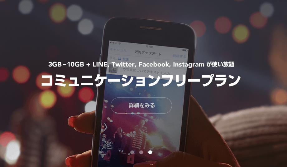 LINEモバイル コミュニケーションプラン