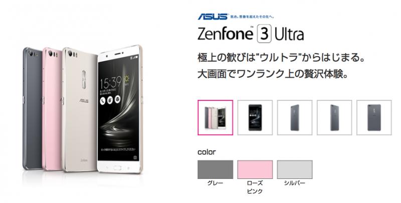 Zenfone3 Ultra UQモバイル
