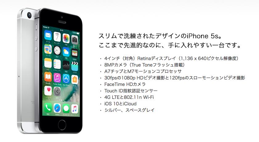 ワイモバイル iPhone5s
