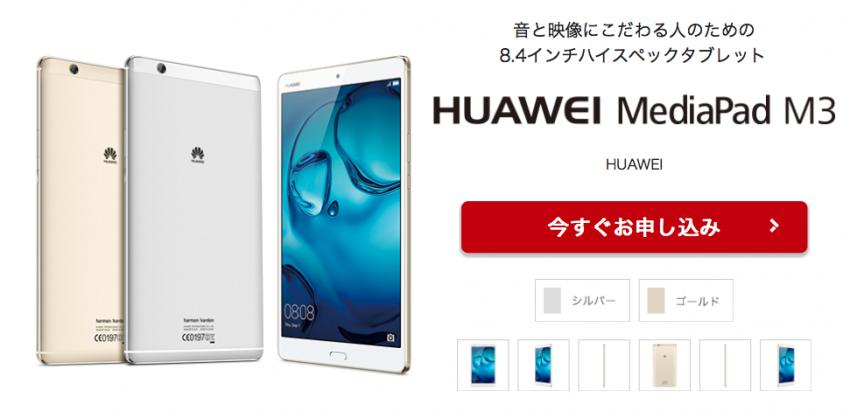 MediaPad M3 楽天モバイル