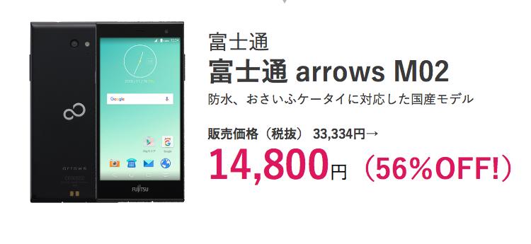 nifmo arrowsM02 セール