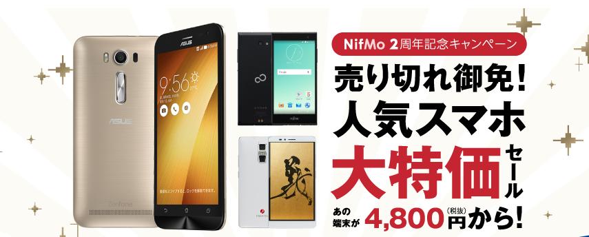 nifmo 端末セール
