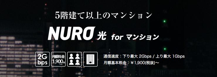 NURO光 マンション