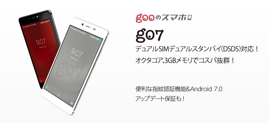 g07 OCNモバイルONE