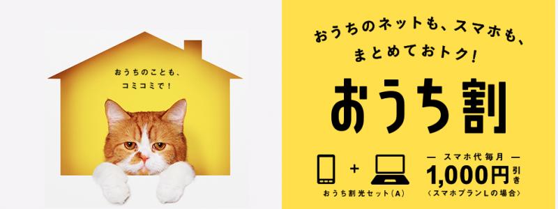 SoftBank Airとワイモバイルのおうち割