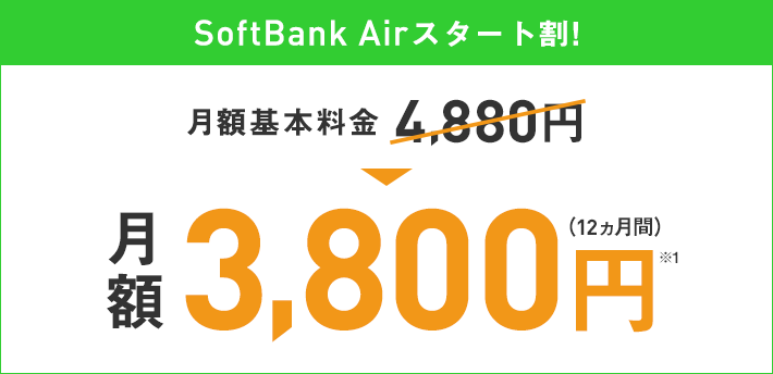 SoftBank Airのキャンペーン