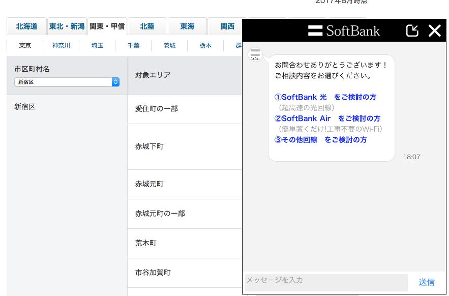 SoftBank Airのチャットサービス