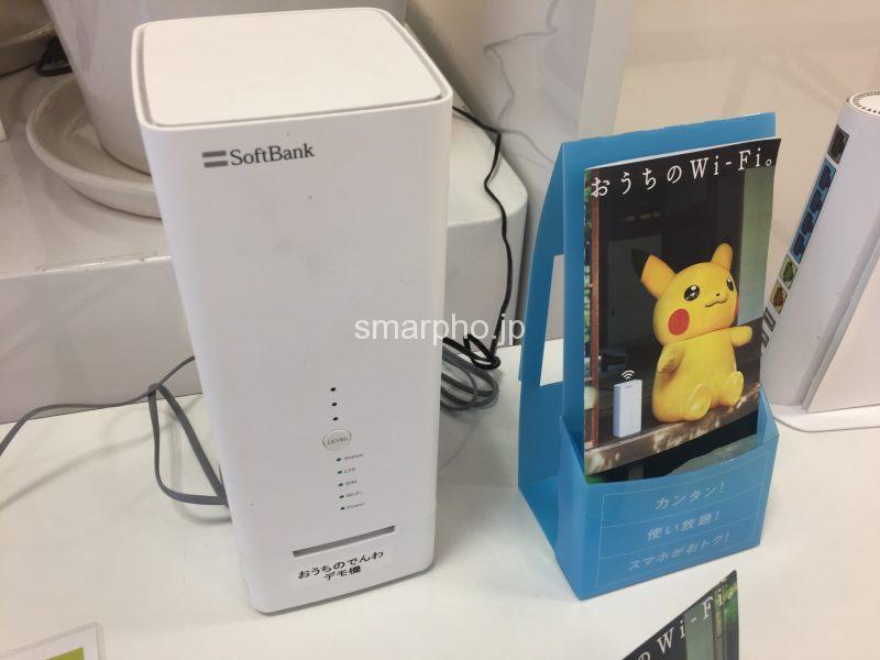 【速度制限】SoftBank Airは速度が遅い?評判が割れる理由 ...