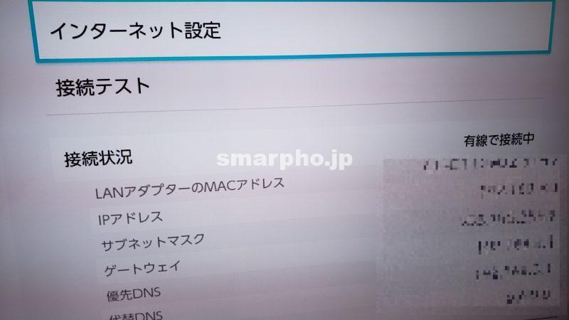 SoftBank AirをLANケーブルで有線接続する