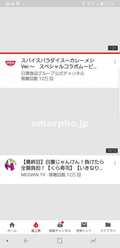 SoftBank AirでYoutube動画を再生