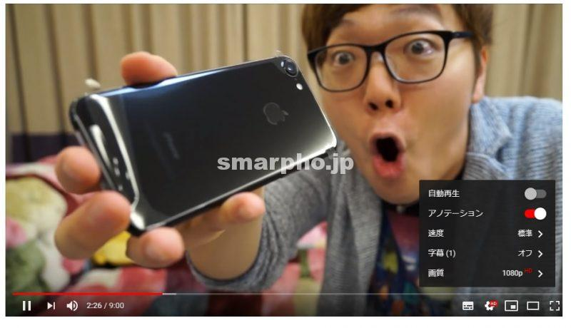 SoftBank AirでYouTubeを見る