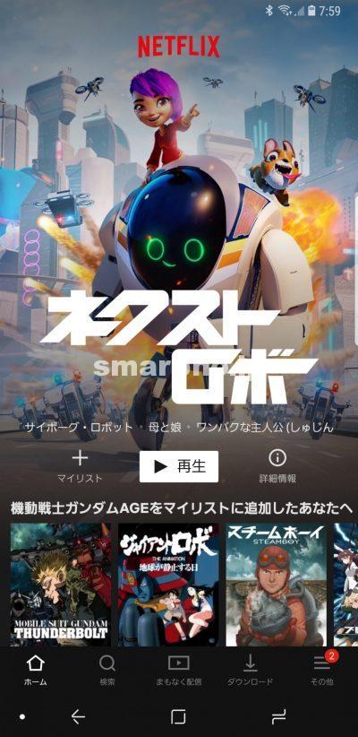 SoftBank AirでNetflixを視聴