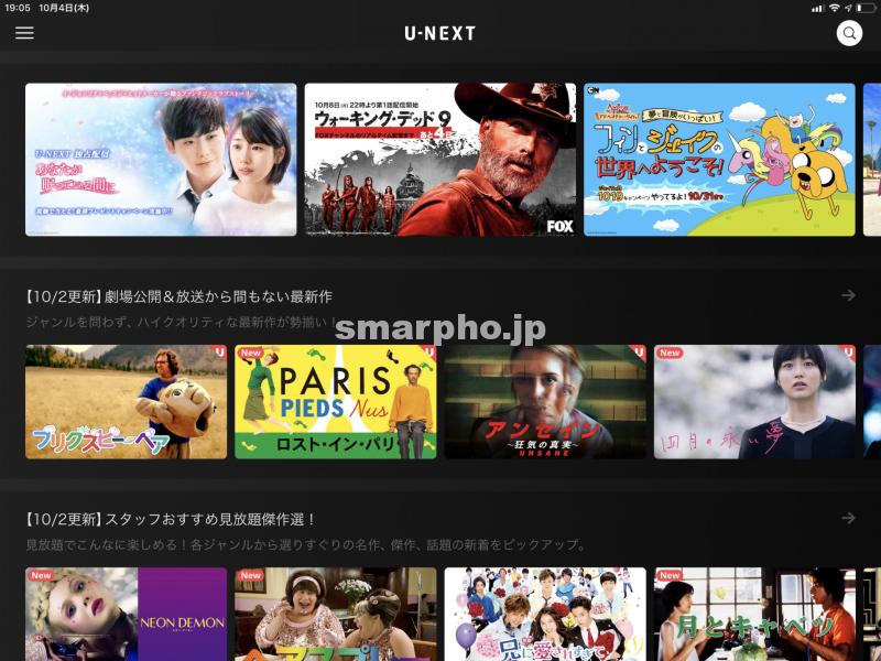 SoftBank Air(ソフトバンクエアー)でU-NEXTを視聴