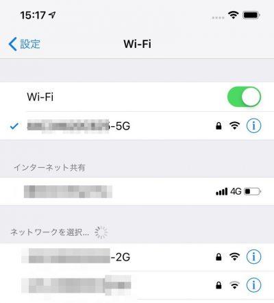 SoftBank Airの2Gと5Gの接続切り替え画面