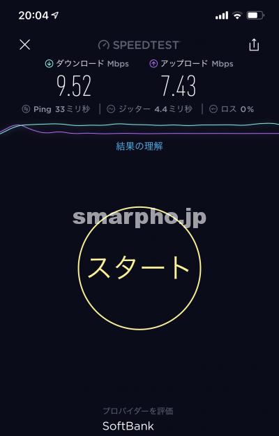 SoftBank Airの夜の速度