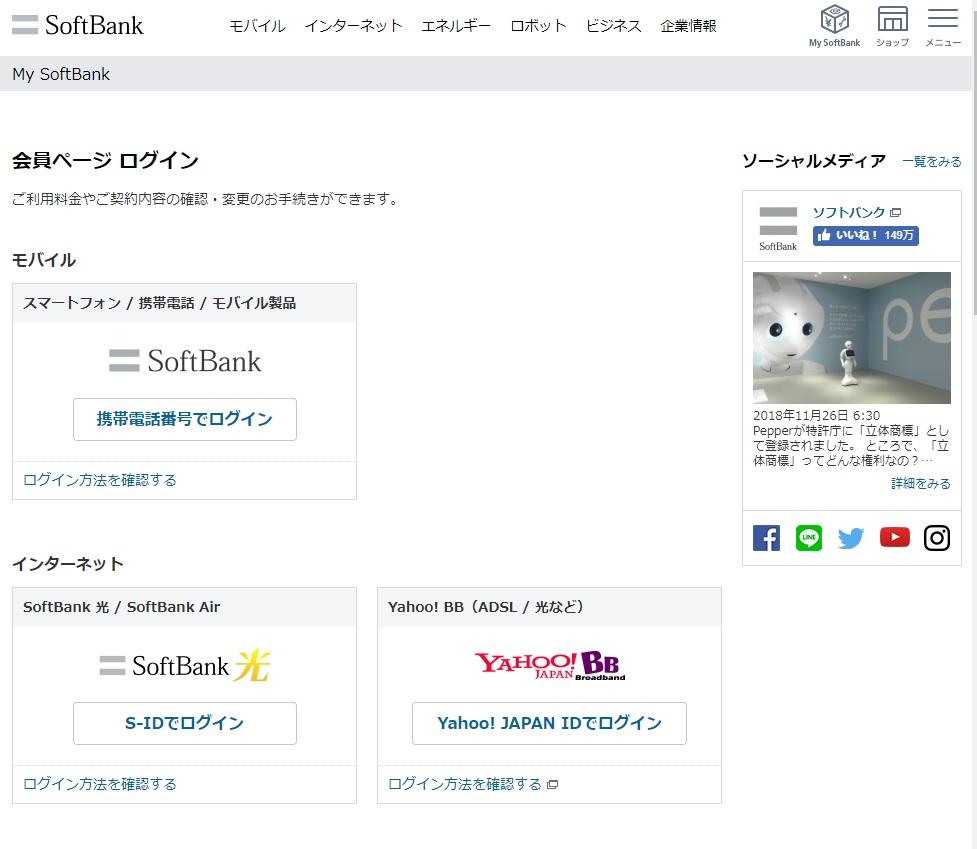 SoftBank Airの住所変更手続き