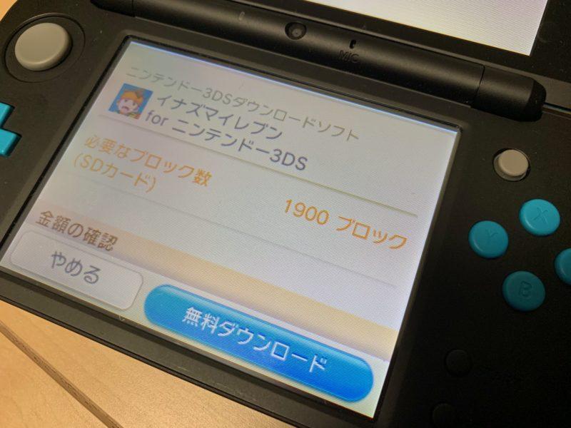 SoftBank Airでオンラインゲームをダウンロード
